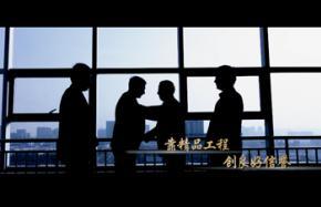 安徽国信建设集团形象宣传片